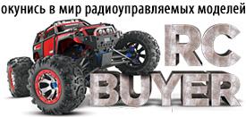 """Магазин """"RC BUYER"""""""
